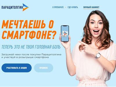 Акция «Мечтаешь о смартфоне?»