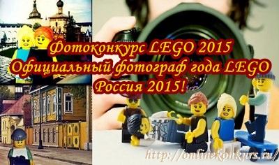 Фотоконкурс LEGO