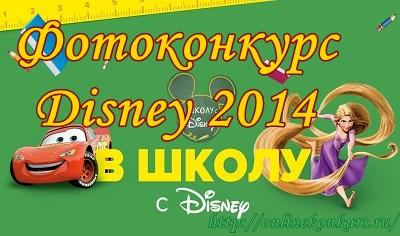 Фотоконкурс Disney