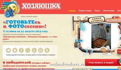 photokonkurs-2013-hozyayushka