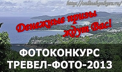 "Фотоконкурс ""Тревел фото 2013"""