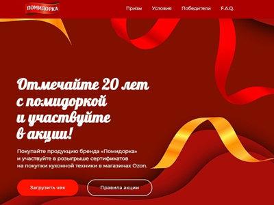 Акция ПОМИДОРКА «20 лет с Вами!»