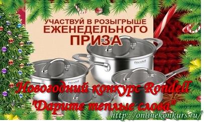 "Новогодний конкурс Röndell  ""Дарите теплые слова"""