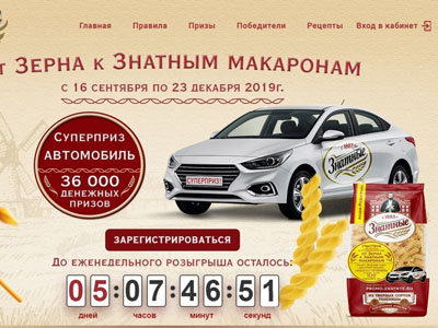 promo.znatnye.ru