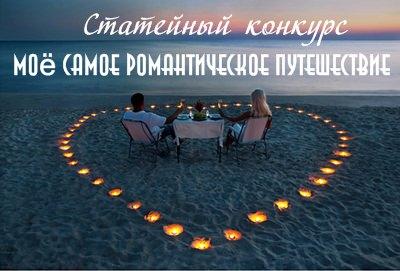 """статейный конкурс """"Мое самое романтическое путешествие"""""""