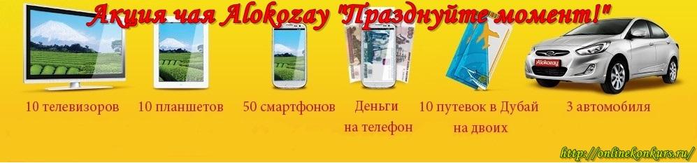 акция чая Alokozay «Празднуйте момент!»
