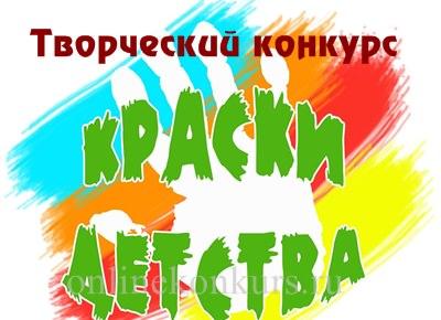 творческий конкурс краски детства