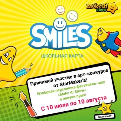 tvorcheskij-konkurs-ot-starmakera_mini