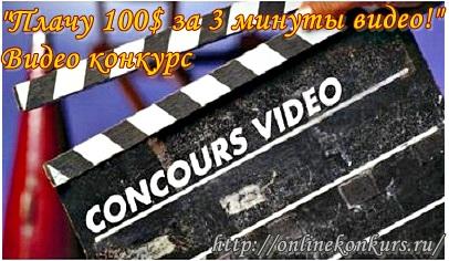 "Видео конкурс ""Плачу 100$ за 3 минуты видео!"""