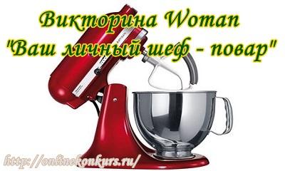 Викторина Woman