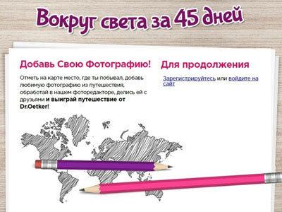 Конкурс от Д-р Оеткер «Вокруг света за 45 дней»