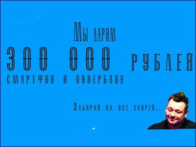 Акция Большой «простотак» розыгрыш от ОткатЪ и Tea for me «Именно ты заберешь наши 300 000 рублей!»