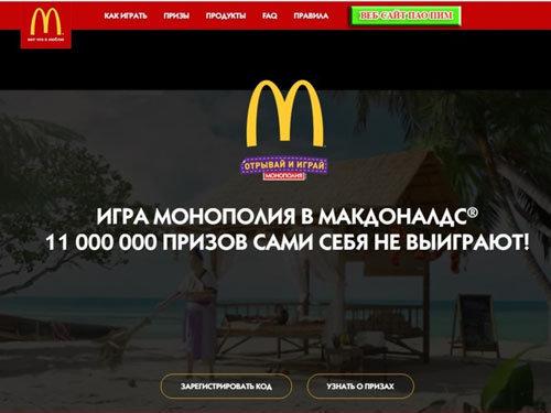 Акция «Монополия в Макдоналдс 2016»