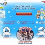 Акция от Агуша «Полезные призы для радостной зимы»