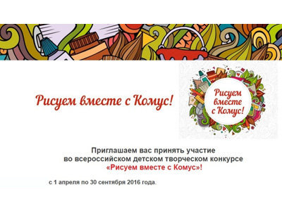 Всероссийский детский творческий конкурс «Рисуем вместе с Комус»!