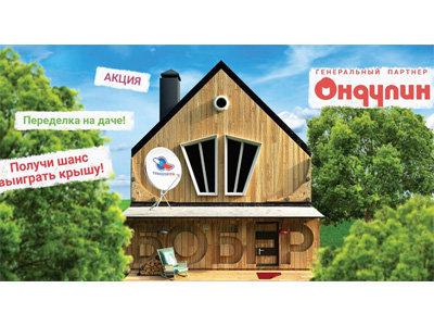 Творческий конкурс «Сезон дачных идей» нателеканале «Бобер»