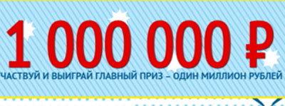 «1 000 000 на Новый Год»