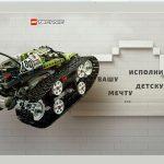 «LEGOTechnic40лет исполняем мечты»