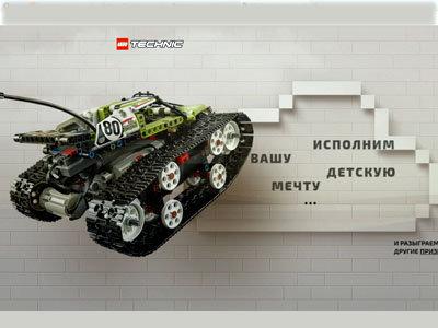Конкурс «LEGOTechnic:40лет исполняем мечты»