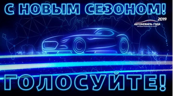 Конкурс «Автомобиль года в России – 2019»