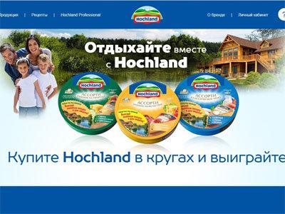 Акция «Вкусный отдых с Хохланд»