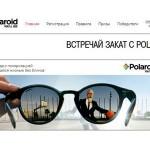 Акция «Встречай закат с Polaroid»