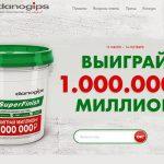 Акция  «Выиграй миллион»