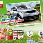 Акция «Выиграй семейный автомобиль» в сети магазинов «Магнит»