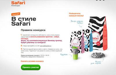Акция «В стиле Safari»