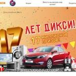 Акция «День рождения ДИКСИ»
