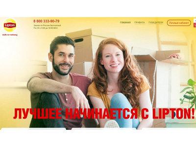 Акция «Лучшее начинается с Lipton»