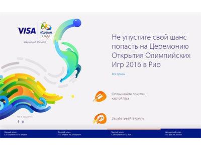 Акция «Попади в Рио с Visa!» — так просто попасть в Рио! Читай!