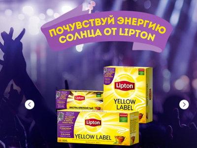 Акция «Почувствуй энергию солнца от Lipton»