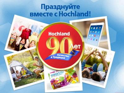Акция «Празднуйте вместе с Hochland. 90 лет качества и традиций»