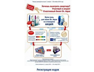 Акция «Счастливый билет Dr.Aqua»