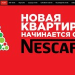 akciya-nescafe-v-pyaterochke