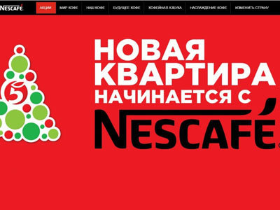 Акция «Nescafe в Пятерочке»