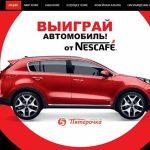 Акция «Nescafe в Пятёрочке»