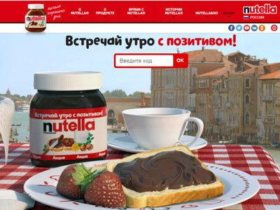 Акция «Nutella» Встречай утро с позитивом!