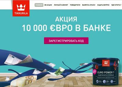 Акция «Tikkurila Euro» «€вро в банке»