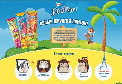 Акция Бон Пари «Гарантированный приз в каждом мороженом!»