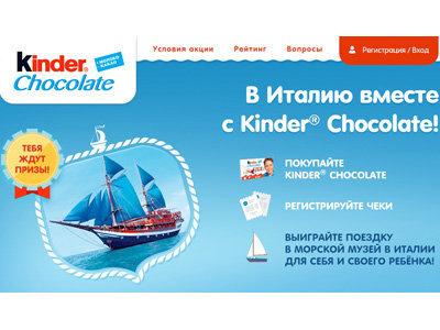 Акция В Италию вместе с Kinder® Chocolate!