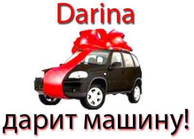 Акция Дарина DARINA дарит машину!