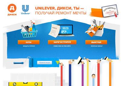 Акция Дикси «Unilever, Дикси, ты! Получи ремонт мечты!»