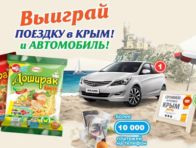 Акция Доширак «Выиграй поездку в Крым!»