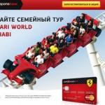 Акция Кредит Европа Банк «Выиграйте поездку грандиозный Парк развлечений Ferrari World в Абу-Даби!»