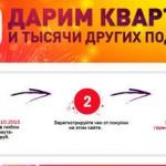 Акция К-раута-10 лет в России Дарим квартиру и тысячи других подарков!
