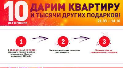Акция К-раута-10 лет в России «Дарим квартиру и тысячи других подарков»!