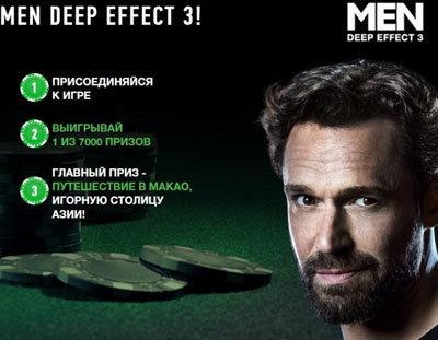 Акция Отправляйся в Макао с MEN Deep Effect 3