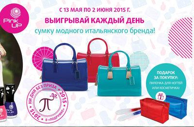 Акция Подружка «Выигрывай каждый день сумку модного итальянского бренда»